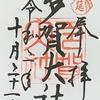 御朱印集め 多賀大社(Tagataisya):滋賀
