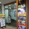 ゴールドジム銀座東京に行ってみた