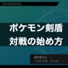 ポケモン対戦初心者の「剣盾ランクマッチを楽しみながら勝つ方法」