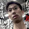 【GR姫路】8/15(木)休業のお知らせ