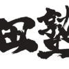 津田沼の塾・予備校TOP14【大学受験・浪人・高校受験・中学受験別に選んでみた】