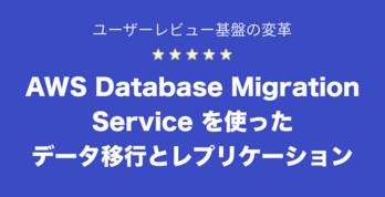 DMMにおけるユーザーレビュー基盤の変革(AWS DMSを使ったクラウドへのデータ移行/レプリケーション編)
