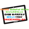 HUAWEI MediaPad M5 lite 10.1インチタブレット(64GB Wi-Fiモデル)がSDセットで何故か激安の30,144円セール中