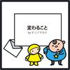 """モリノサカナ """"ボクへの手紙"""" #346 変わること"""