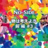 【物は考えよう 前編】 松島菜々恵 × 山崎朗大