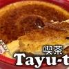 【津カフェ】喫茶「tayu-tau」一身田駅近くにある人気のカフェ!予約推奨!