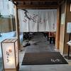 お薦めの豆腐料理【梅の花】の季節限定ランチ「冬美人」