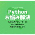 Pythonのデコレーターにfunctools.wrapsを使ってみましょう