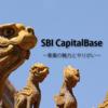 SBI CapitalBase ~事業の魅力とやりがい~