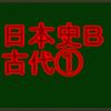 原始時代の比較 センターと私大日本史B・古代で高得点を取る!