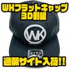 【ウォーターノット】2021年モデル「 WKフラットキャップ3D刺繍」通販サイト入荷!