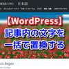 WordPressの記事内の文字を一括で置換する方法