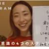 【YouTube】意識の4つのステージ!