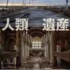 【映画感想】人類遺産(2016)