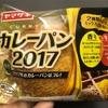 ヤマザキ カレーパン2017 中辛  食べてみました