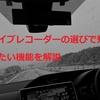 ドライブレコーダーの選びで知っておきたいカメラ機能を解説!