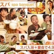「スカイスパYOKOHAMA」の宴会が最高すぎる…!入浴+宴会プランが超絶お得だった