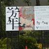 縄文を見に東京へ。そのあと練馬区で、芳年に出会う ② 最期に岡本太郎記念館へ