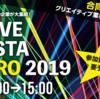 2月24日「クリJOB就転職フェスタ札幌2019」参加のお知らせ