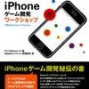 iPhoneゲーム開発ワークショップを購入した