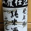 【日本酒の記録】菊姫 山廃純米無濾過生原酒