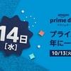 Amazonプライム会員に贈る2020年プライムデー