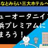 みなとみらい三大ホテルへの道! ニューオータニイン横浜プレミアムに泊まろう!