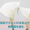 深田恭子さんと杉本宏之さんの相性図を読む