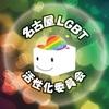 5月の【名古屋LGBT活性化委員会】定例会開催のご案内