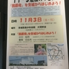 11・3憲法のつどい:「脱原発」を茨城からはじめよう!