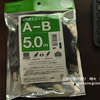 長いケーブルが欲しくてエレコム「U2C-JB50BK」を買いました。