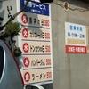 札幌市豊平区美園 龍晃麺で木曜日はハンバーグ(200g)の日