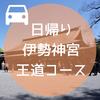 [日帰り]ゆるり癒される初めての伊勢神宮王道コース~内宮編~