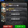 【モンスト】神獣序章&後半【グラブル】新イベント
