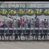 9.11  中京競馬 注目馬