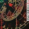島田荘司・おすすめ神7(長編)+2(短編集)