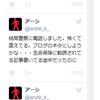 ブログにTwitter埋め込みをしてみました