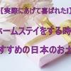 【ホームステイをする時におすすめの日本のお土産】実際に海外であげて喜ばれたものを紹介!