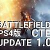 PS4版  BF1  CTE  アップデート