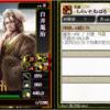 白井胤治 戦国ixa  BushoCardカードメモ:3349