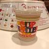 【体験記】子どもと横浜のカップヌードルミュージアムに行ったら、親子でガチの日清食品ファンになって帰ってきたよ。