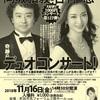 明日は千円コンサート