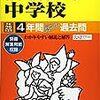 """桐朋女子中学校の公開行事""""ミュージックフェスティバル""""は明日3/9(木)開催だそうです!"""