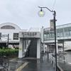 【駅舎訪問記録no.3】名古屋鉄道瀬戸線 新瀬戸駅