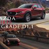 マツダは制御プログラム最新化サービス「MAZDA SPIRIT UPGRADE」の対象車種を増やす方針との事。