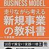 走りながら考える新規事業の教科書 今津 美樹