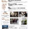 12/15講演会仮チラシ裏面に追加情報を掲載しました!