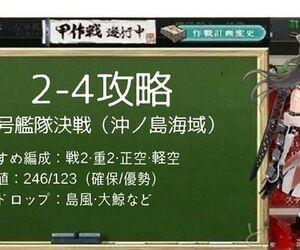【初心者向け】誰でもできる2-4「あ号艦隊決戦」(沖ノ島海域)の攻略法