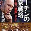 日本にサイバー攻撃を仕掛けるロシア!すぐに対抗手段を!