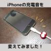 iPhoneの充電音の変え方!ショートカットアプリを使って、フォン~から好きな音に変えてみました。